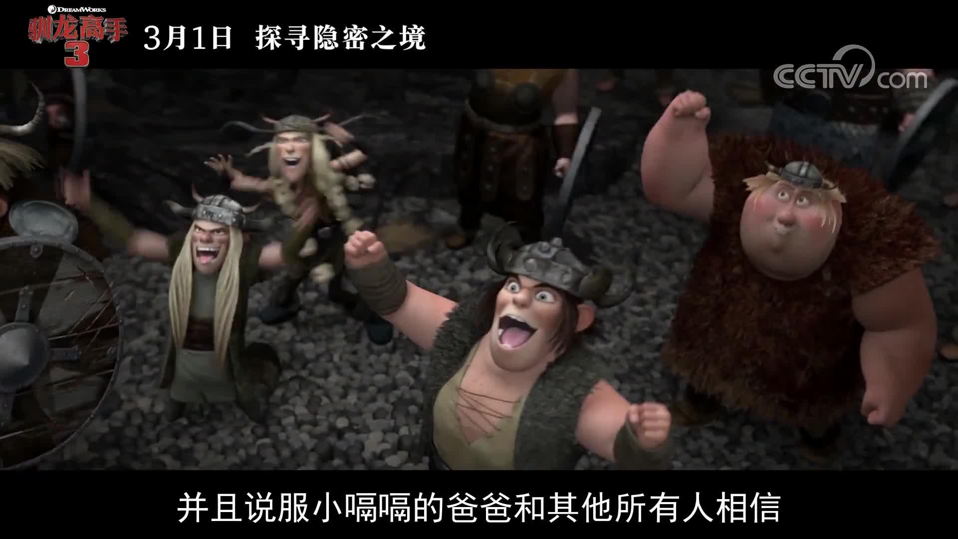 """[视频]《驯龙高手3》3月1日中国公映 九年史诗走向终点 """"是时候""""告别了"""