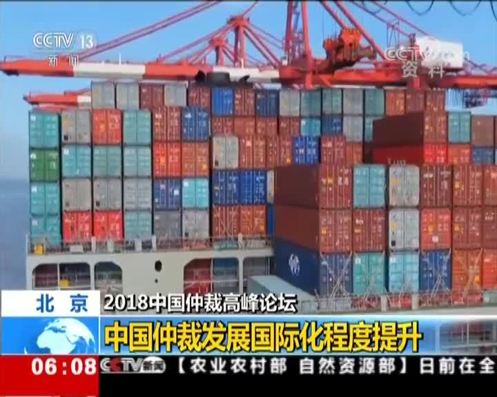 [视频]2018中国仲裁高峰论坛 北京 中国仲裁发展国际化程度提升