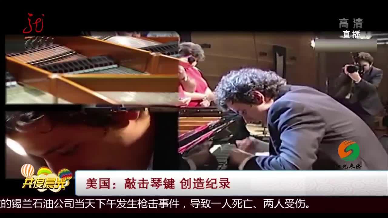 [视频]什么叫手速?钢琴家一分钟敲击琴键700多次创纪录