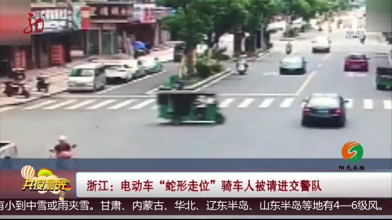 """[视频]电动车""""蛇形""""上路 交警:马路不准""""走位""""!"""