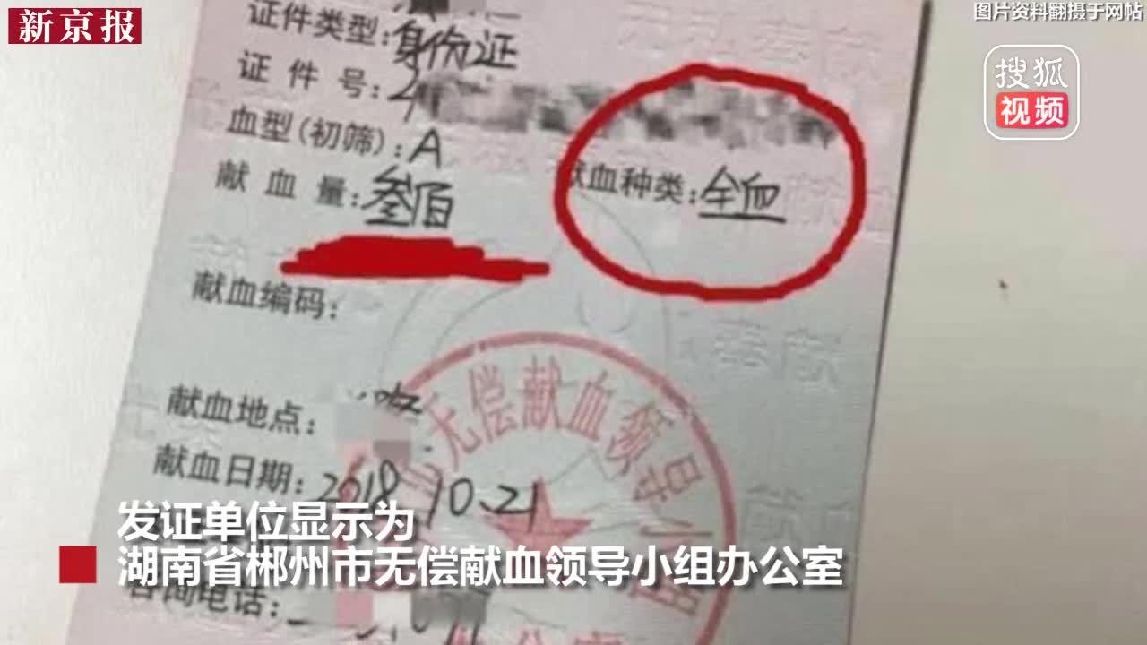 """[视频]血站调查""""熊猫血女子献血被多抽100毫升"""" 献血多少有规定!"""
