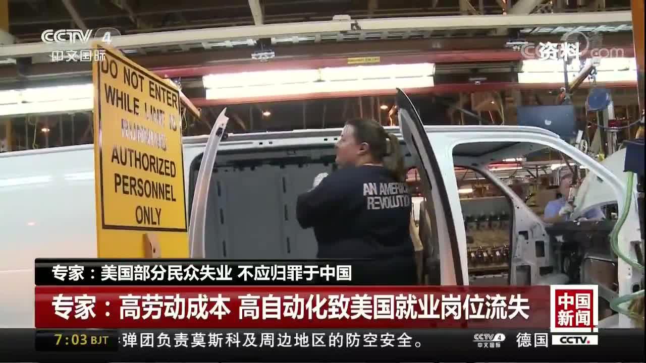 [视频]专家:美国部分民众失业 不应归罪于中国