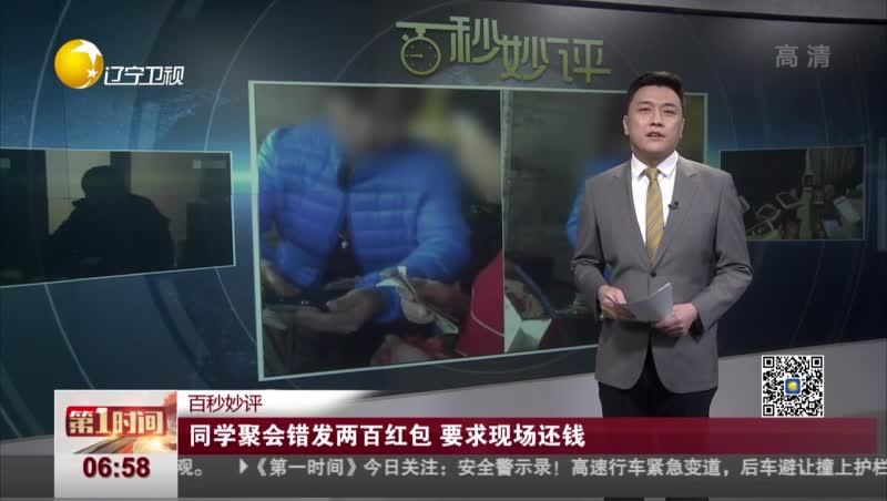 [视频]同学聚会错发两百红包 要求现场还钱
