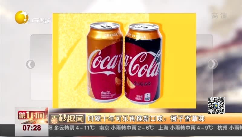 [视频]时隔十年可口可乐终于推出新口味!橙子香草味了解一下