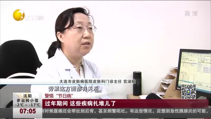 """[视频]警惕""""节日病"""":过年期间 这些疾病扎堆儿了"""