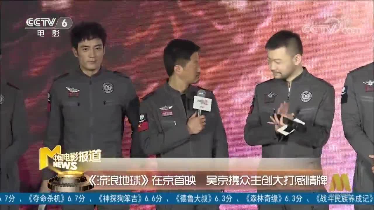 [视频]《流浪地球》在京首映 吴京携众主创大打感情牌