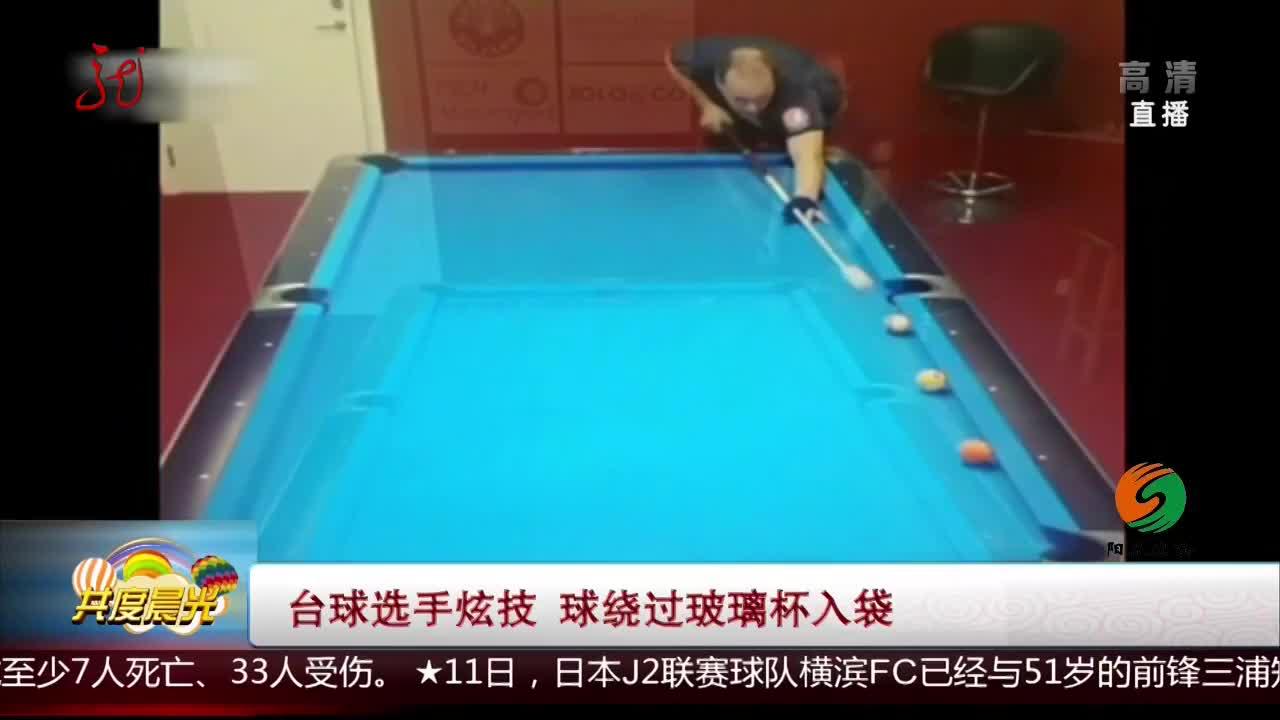 [视频]台球选手炫技 球绕过玻璃杯入袋