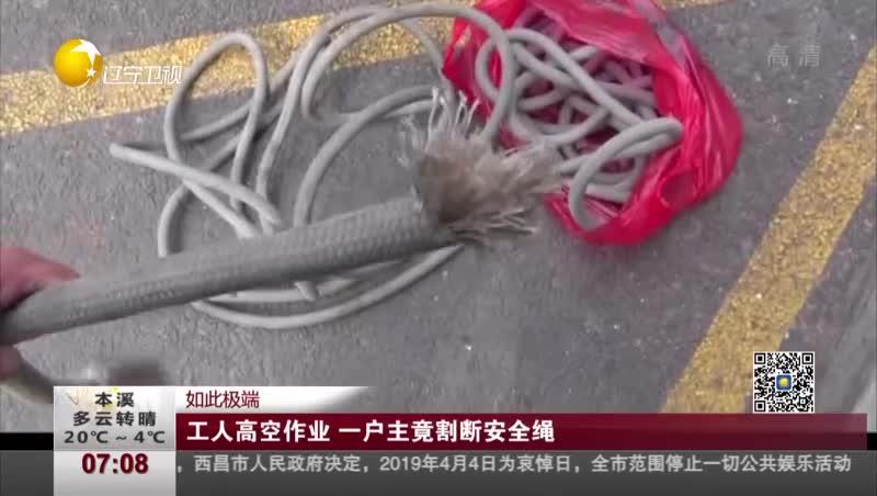 [视频]工人高空作业 一户主竟割断安全绳