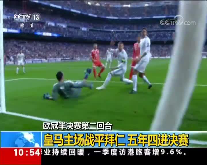 [视频]欧冠联赛:皇马主场战平拜仁 五年四进决赛