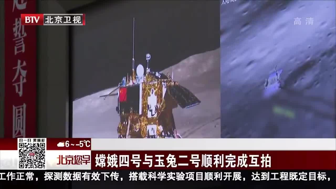 [视频]嫦娥四号与玉兔二号顺利完成互拍