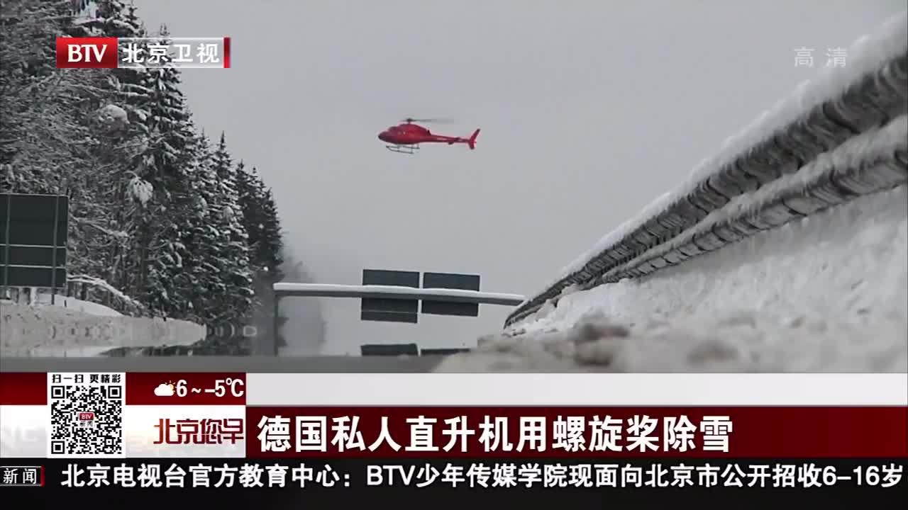 [视频]德国私人直升机用螺旋桨除雪