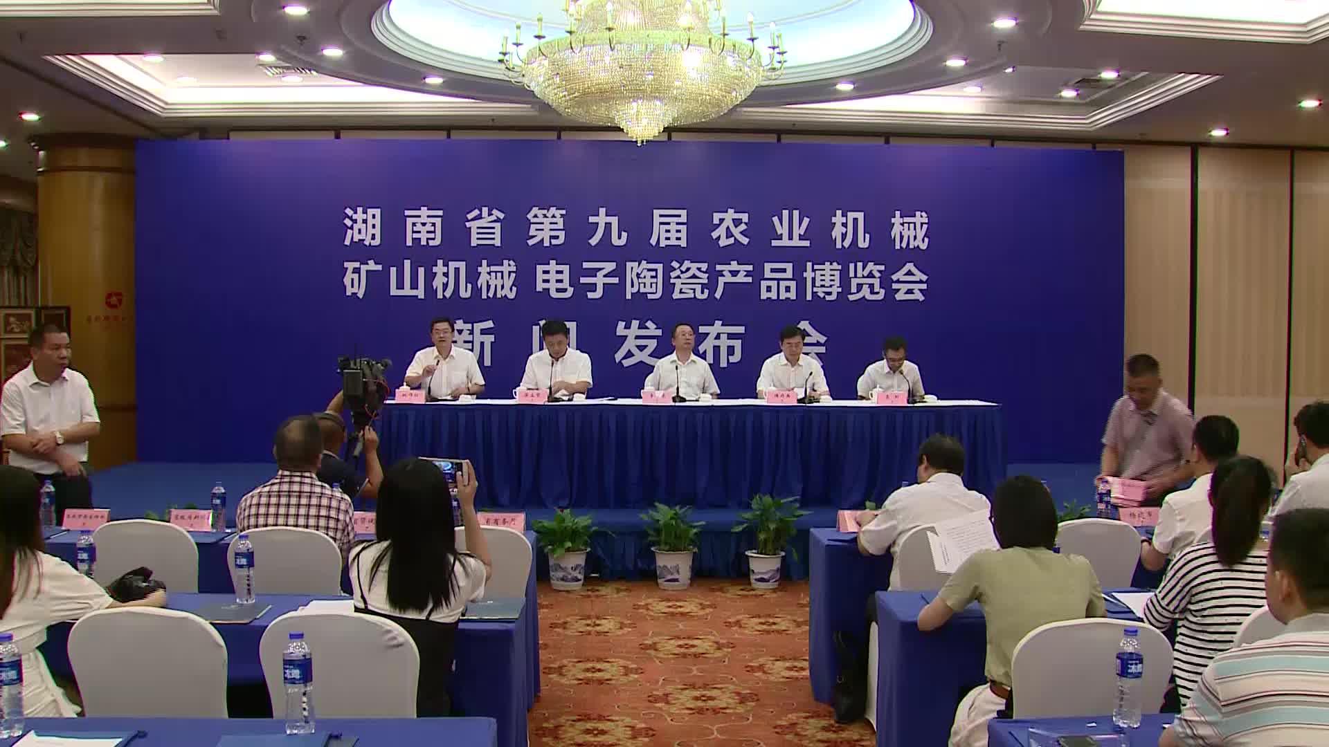 【全程回放】湖南省第九届农业机械 矿山机械 电子陶瓷产品博览会新闻发布会