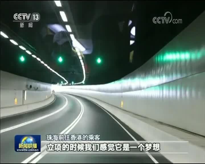 [视频]港珠澳大桥今天通车运营