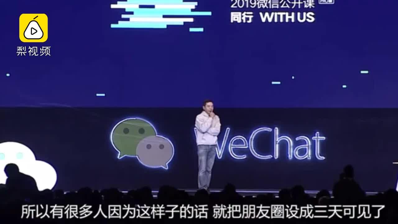 [视频]张小龙:超1亿人朋友圈仅三天可见