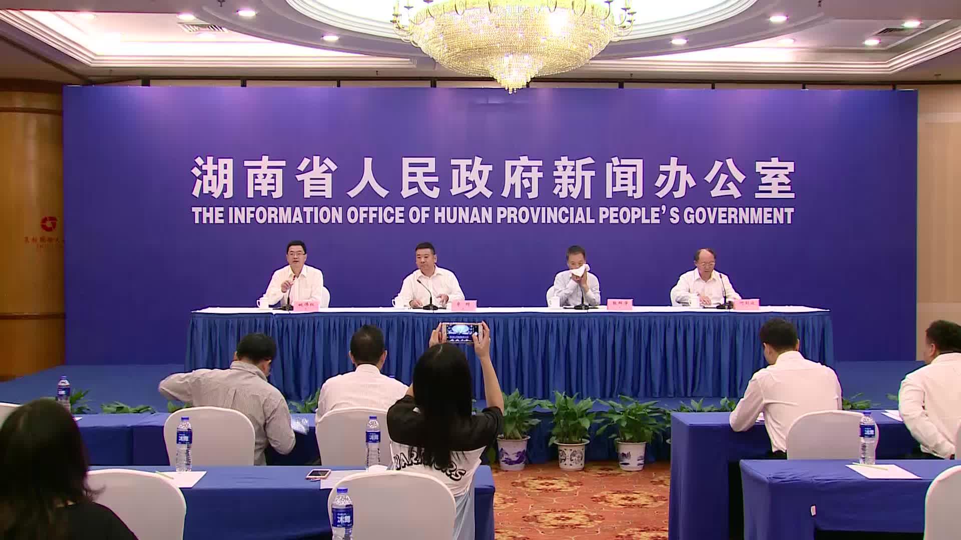 【全程回放】2018年全国大众创业万众创新活动周湖南省分会场新闻发布会