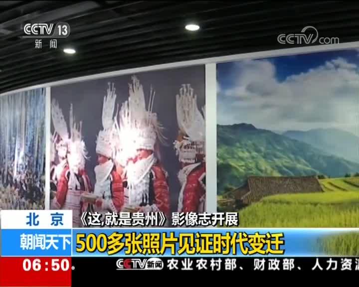 [视频]《这,就是贵州》影像志开展 500多张照片见证时代变迁