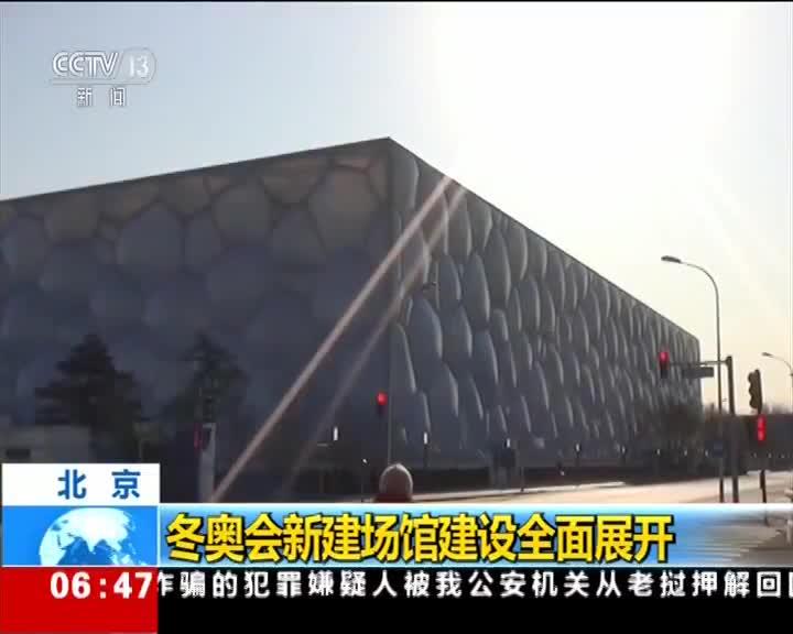 [视频]北京 冬奥会新建场馆建设全面展开