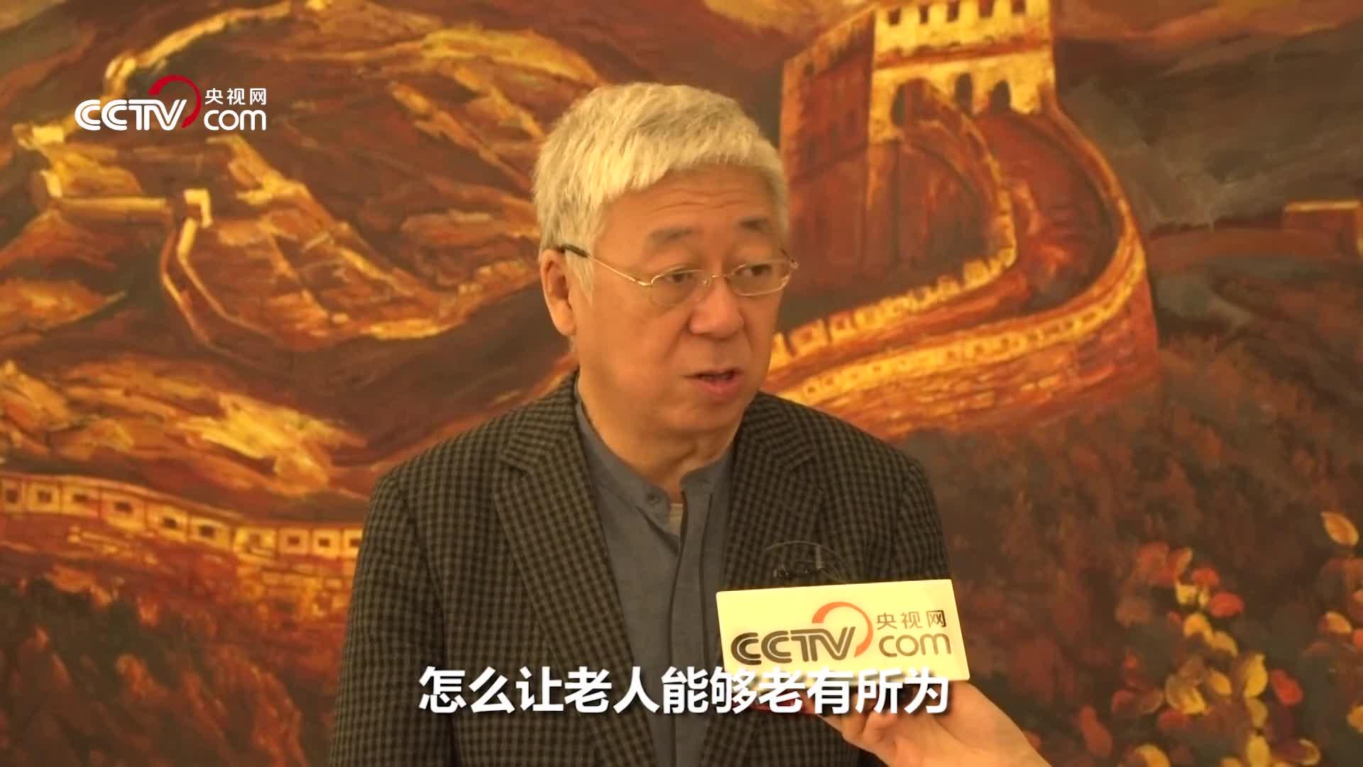 [视频]方来英:未来中国将以居家养老为主