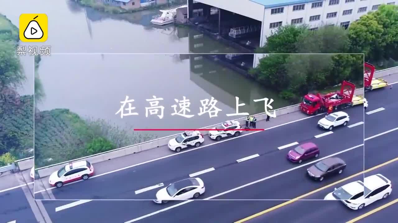 [视频]交警每天飞2小时,巡查高速路况