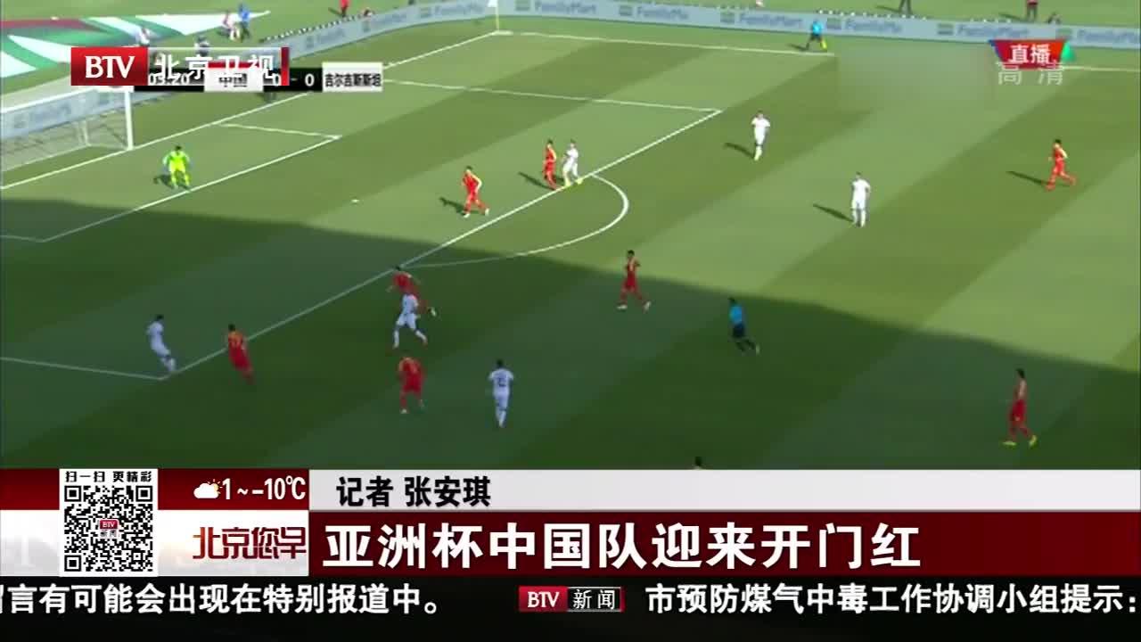 [视频]亚洲杯中国队迎来开门红