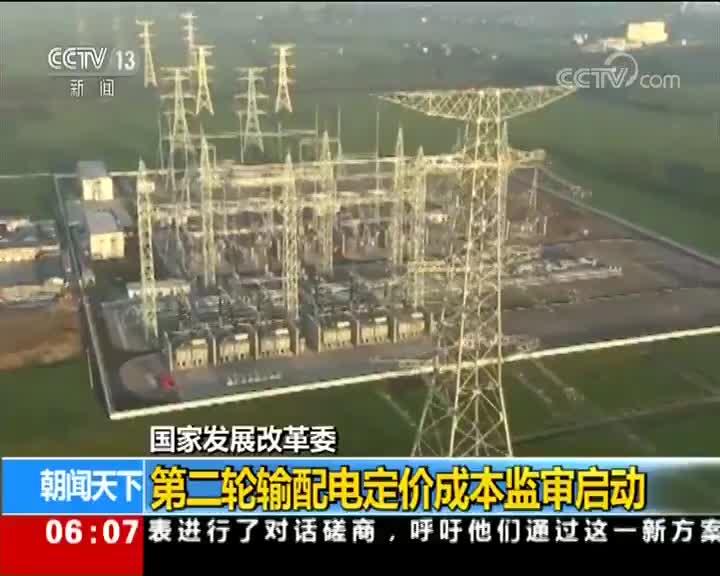 [视频]国家发展改革委 第二轮输配电定价成本监审启动