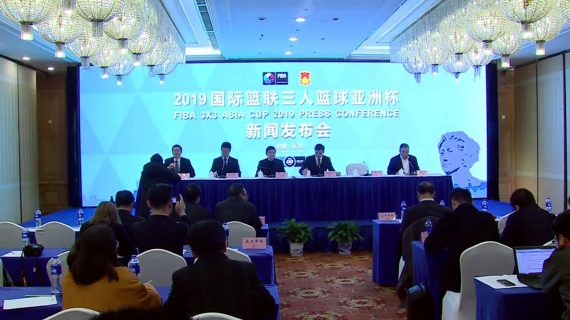 【全程回放】介绍2019国际篮联三人篮球亚洲杯筹备情况新闻发布会