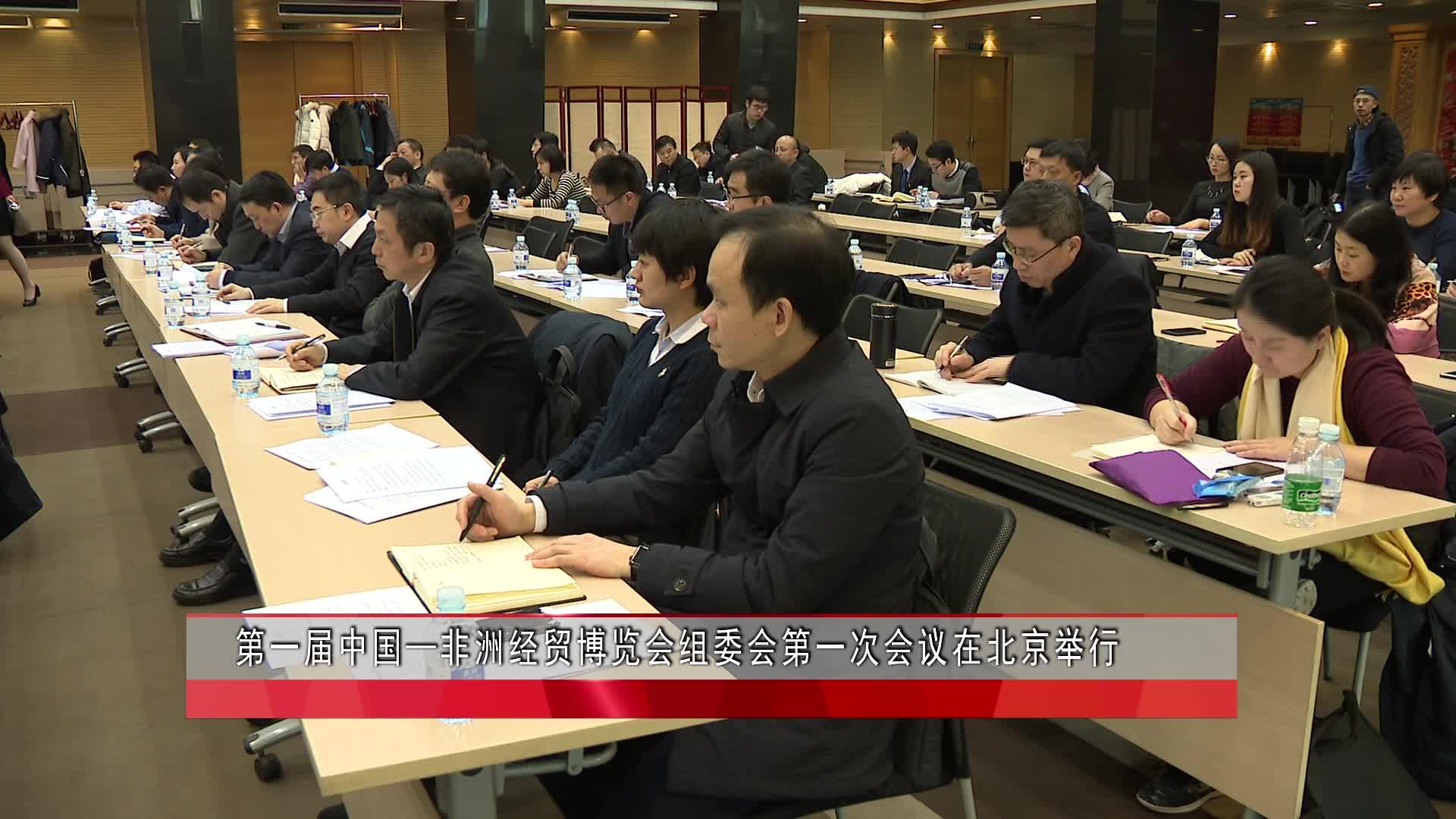 第一届中国—非洲经贸博览会组委会第一次会议在北京举行