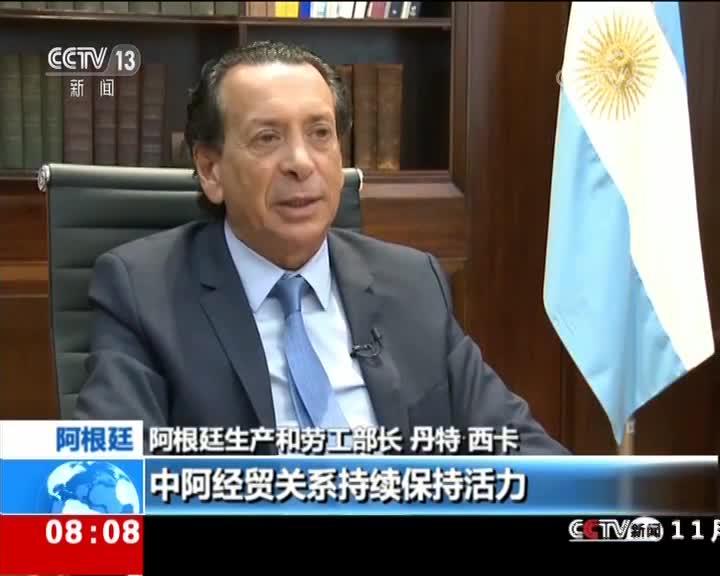 [视频]专访阿根廷生产和劳工部长 习主席访问是阿根廷的历史性机遇
