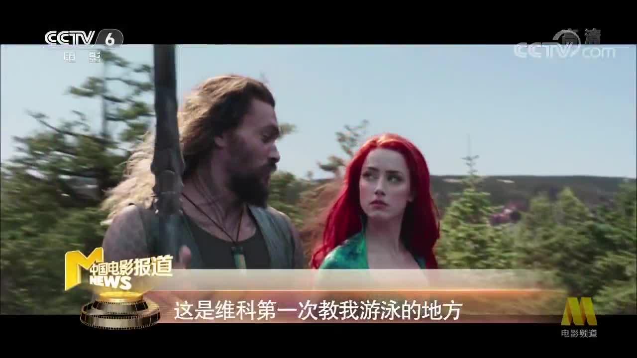 [视频]《海王》成DC全球最卖座电影