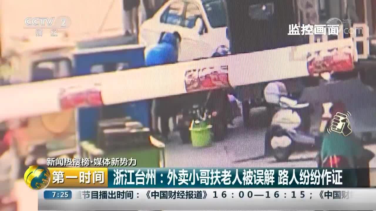 [视频]浙江台州:外卖小哥扶老人被误解 路人纷纷作证