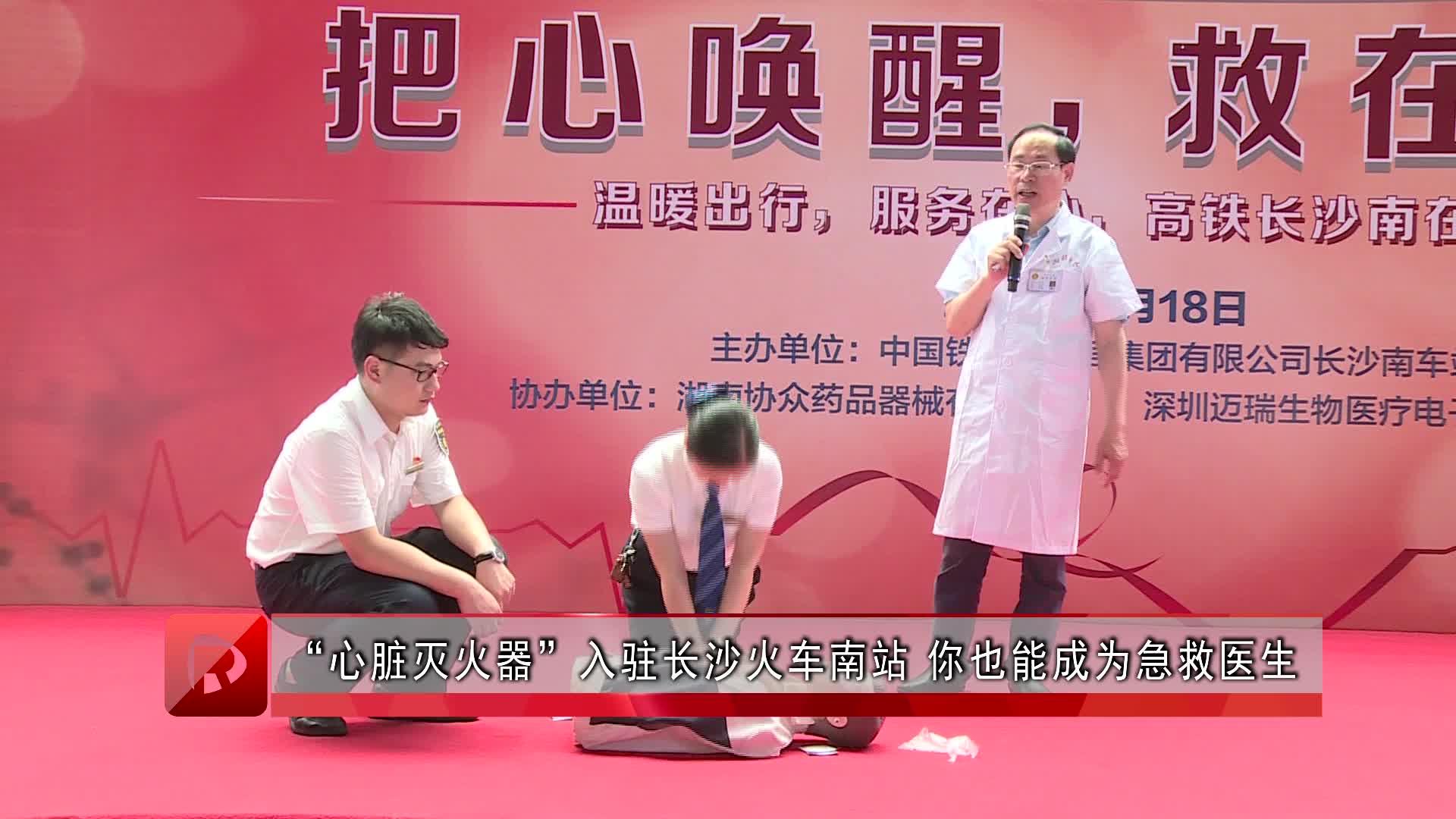 """""""心脏灭火器""""入驻长沙 你也能成为急诊医生"""
