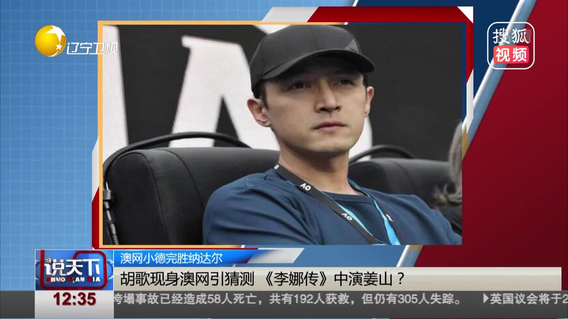 [视频]胡歌现身澳网引猜测 《李娜传》中演姜山?