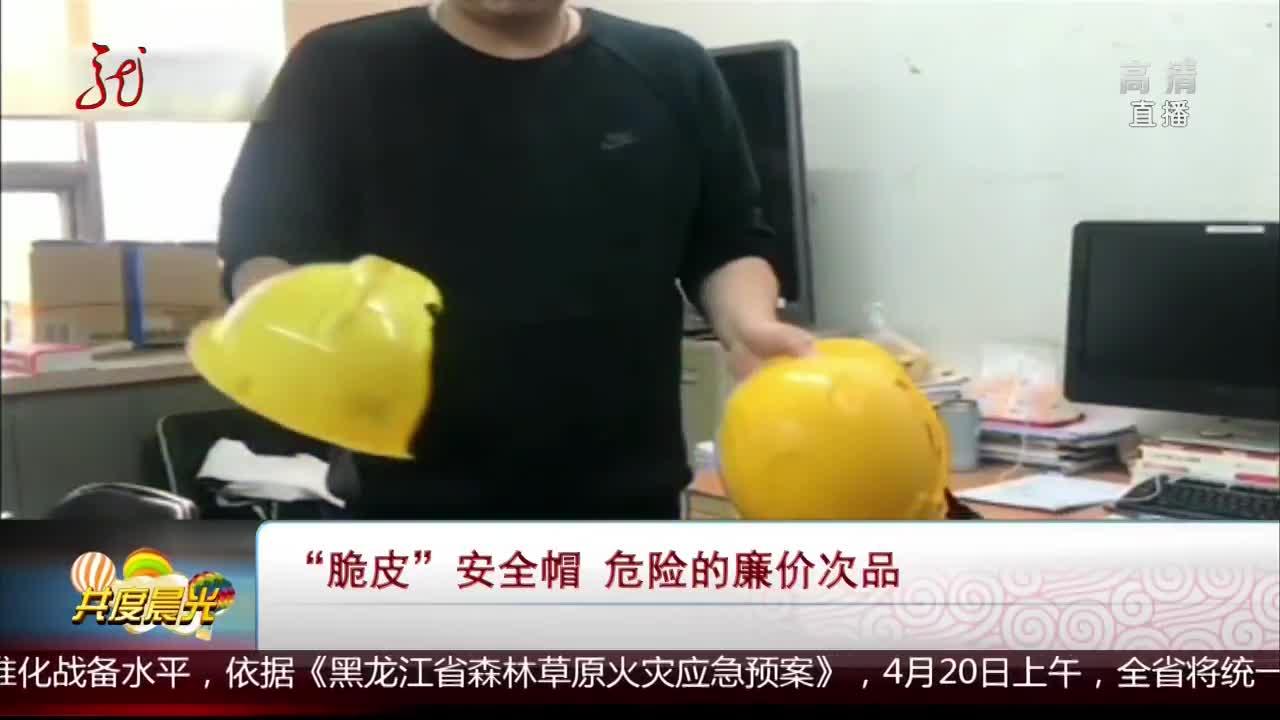 """[视频]""""脆皮""""安全帽 危险的廉价次品"""