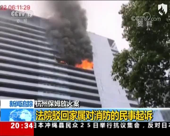 [视频]杭州保姆放火案:法院驳回家属对消防的民事起诉