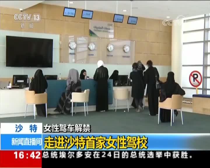 [视频]沙特女性驾车解禁 走进沙特首家女性驾校