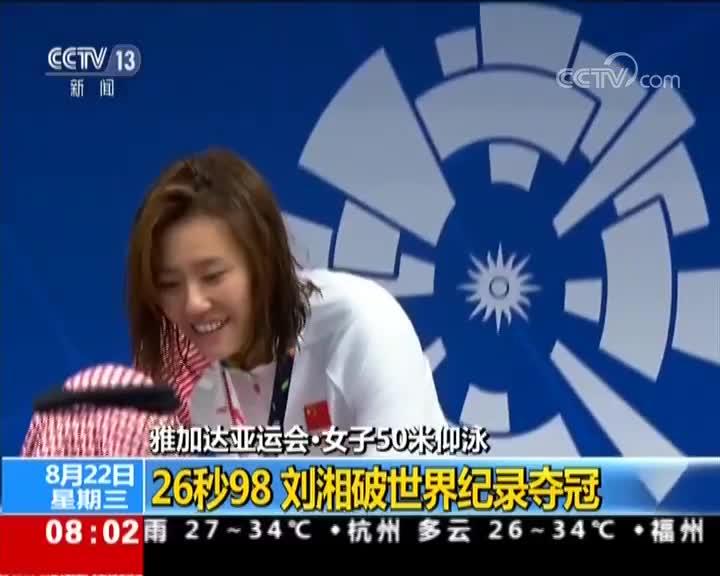 [视频]雅加达亚运会:女子50米仰泳 26秒98 刘湘破世界纪录夺冠