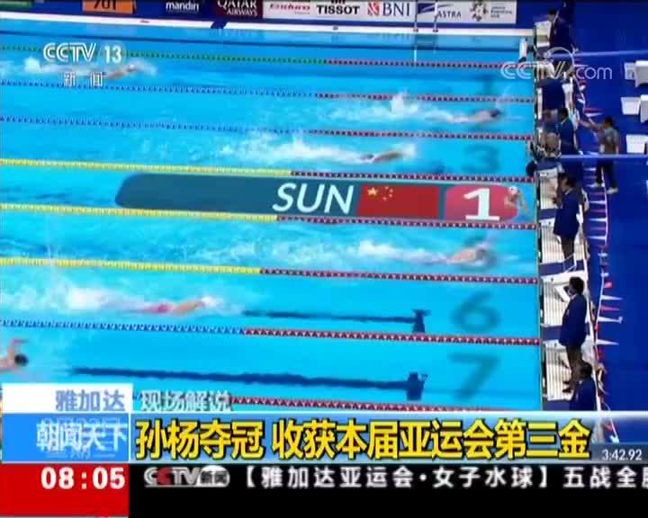 [视频]雅加达亚运会:孙杨揽金狂潮仍在继续 400自由泳绝对优势摘金