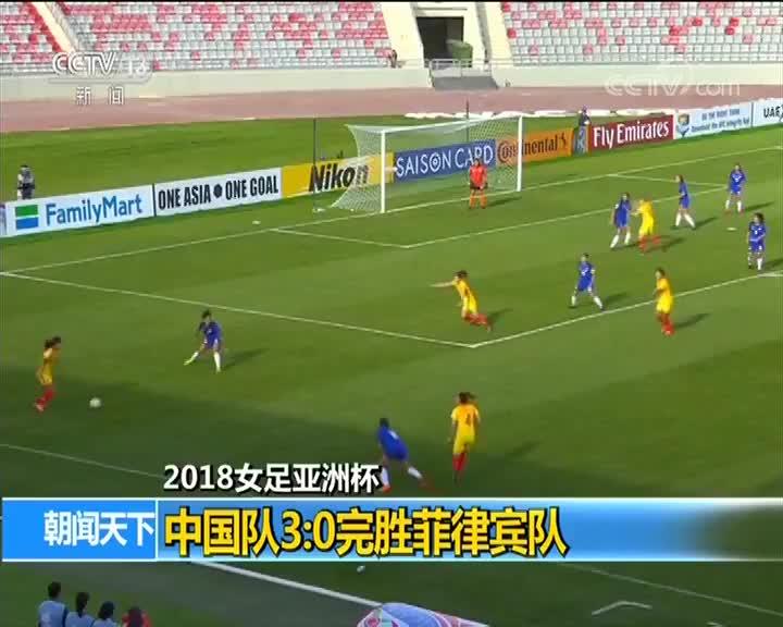 [视频]2018女足亚洲杯 中国队3:0完胜菲律宾队