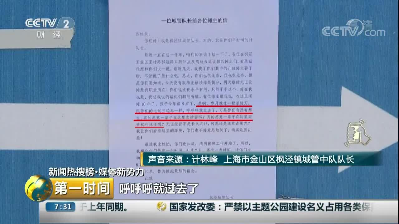 [视频]上海:一封信劝退数百无证摊贩