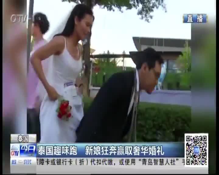 [视频]泰国趣味跑 新娘狂奔赢取奢华婚礼