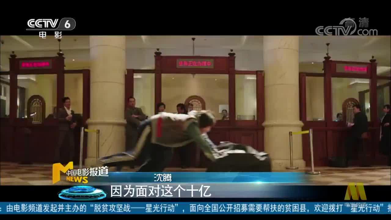 """[视频]《西虹市首富》在京首映 沈腾感叹""""老了"""""""
