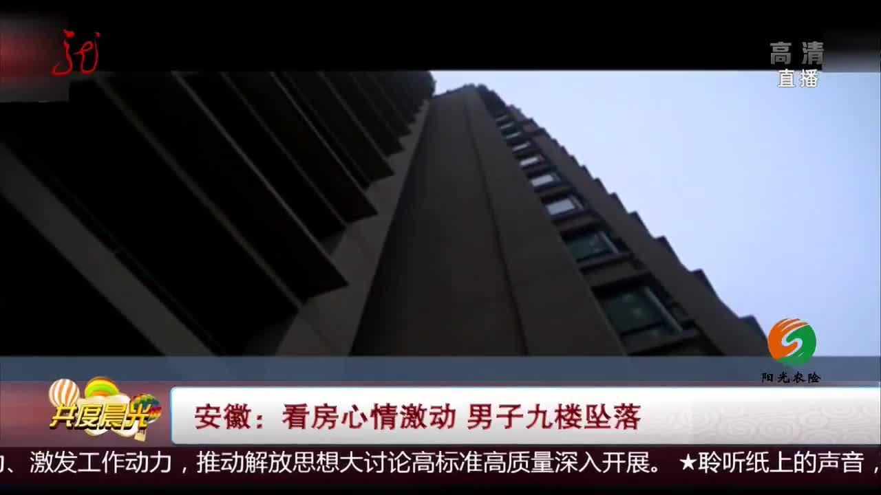 [视频]安徽:看房心情激动 男子九楼坠落