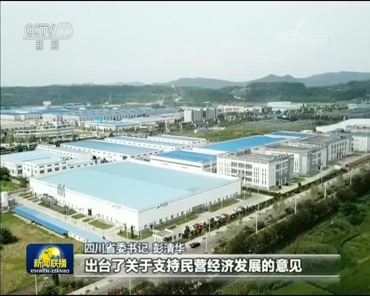 [视频]【支持民营企业在行动】四川:政策组合拳助力民营经济发展