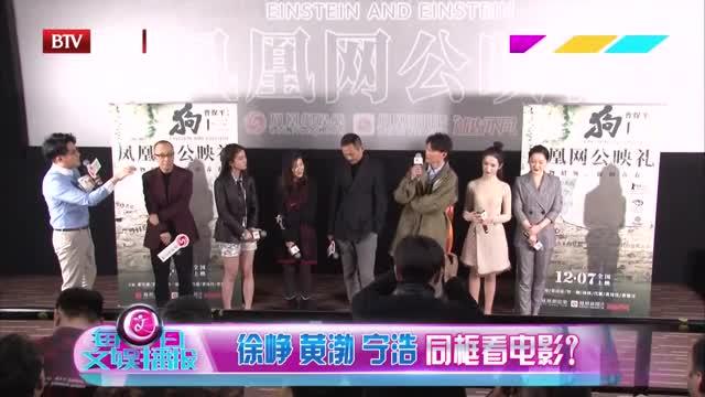[视频]黄渤 徐峥 助阵电影《狗十三》