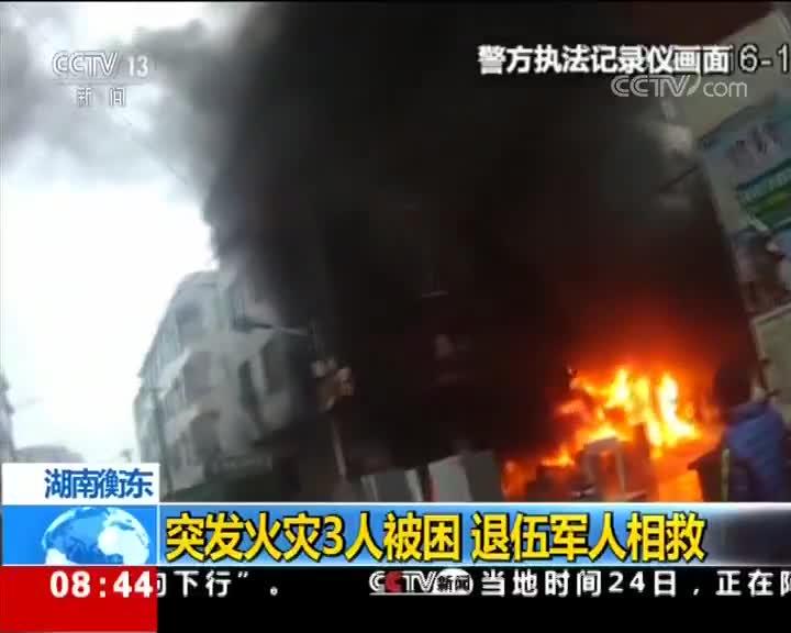 [视频]湖南衡东 突发火灾3人被困 退伍军人相救