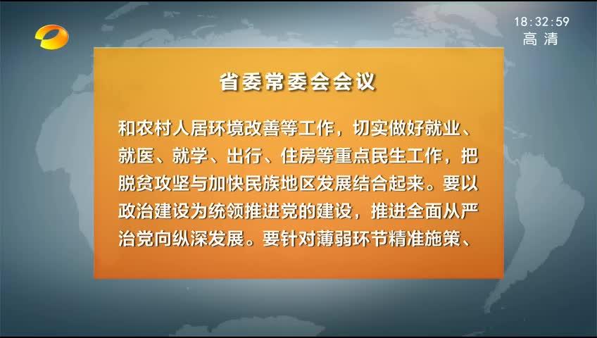 2018年07月28日湖南新闻联播