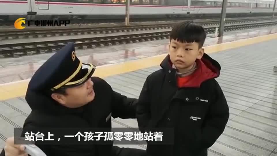 """春运第一天:郴州西站""""捡""""了个孩子"""