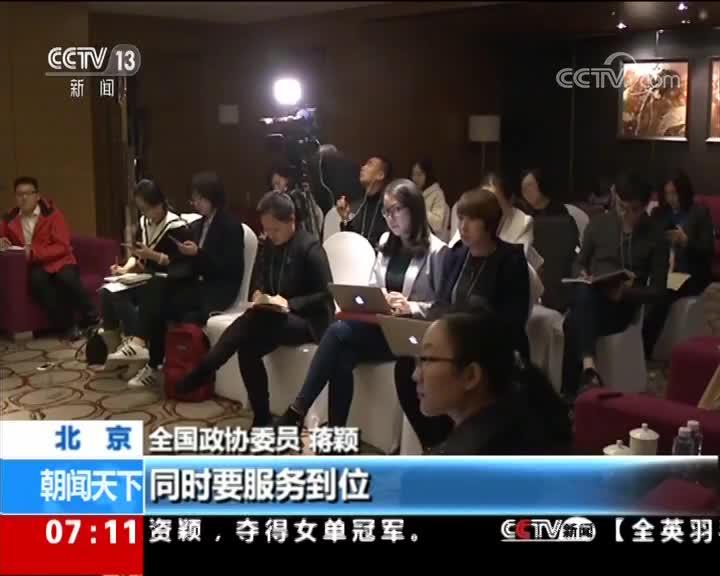 [视频]聚焦两会·关注外商投资法草案 透明公正 进一步优化投资环境