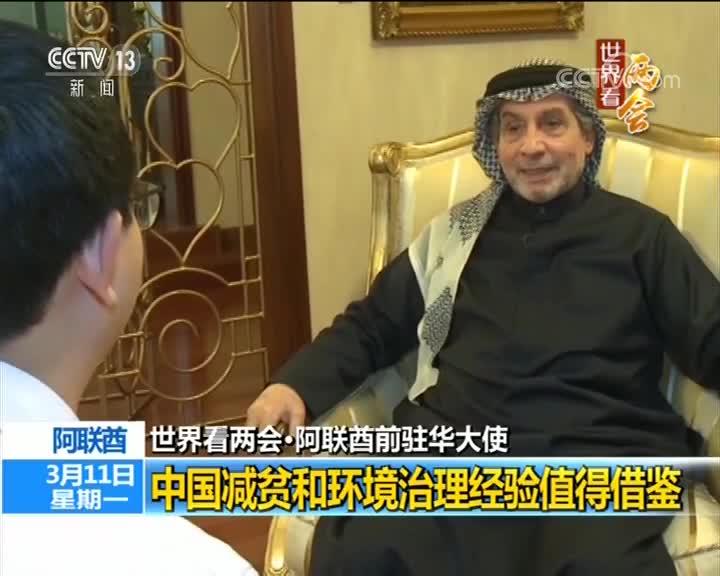 [视频]世界看两会·阿联酋前驻华大使 中国减贫和环境治理经验值得借鉴