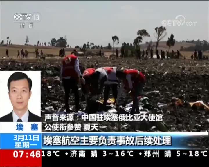 [视频]埃塞航空一客机坠毁 我使馆:8名中国乘客身份确认